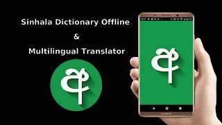 Sinhala Dictionary Offline & Multilingual Translator screenshot 3