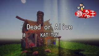 【カラオケ】Dead or Alive/KAT-TUN