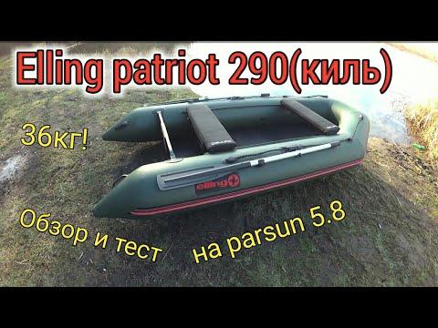 Elling patriot 290(киль). Лучшая лодка ПВХ. Тест на parsun 5.8.