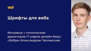 Веб-шрифты. Интервью с Александром Чаплинским