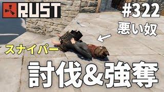 #322 周囲に害を及ぼす危険なスナイパーを倒して武器を奪う Rust 実況プレイ