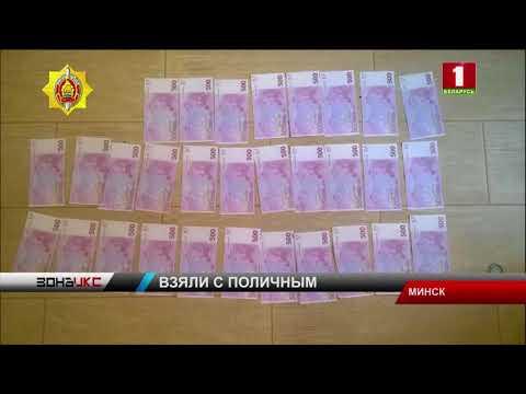 Гендиректор одного из государственных холдингов задержан во время получения взятки. Зона Х