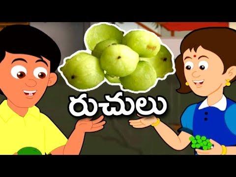 Telugu Rhymes For Children | Ruchulu Song | Animated Telugu Rhymes | Kids Telugu Songs