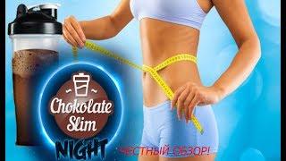 ОБЗОР --- Chocolate Slim