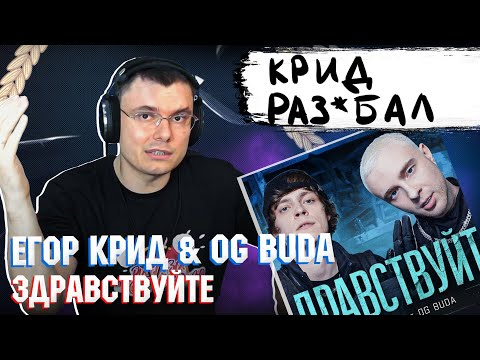 Егор Крид & OG Buda - Здравствуйте    Реакция и разбор