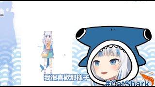【Gawr Gura】喜歡魚網襪的鯊魚【中文字幕】【HololiveEN】