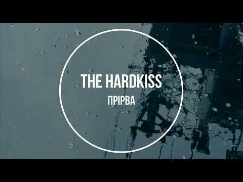 The Hardkiss - Прірва (Lyrics)