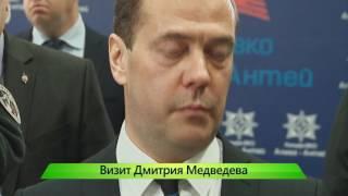 """Визит Медведева. 31.01.2017. ИК """"Город"""""""