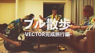 BLUE ENCOUNT 3rd Album VECTOR 初回DVD「ブル散歩 -VECTOR完成旅行編-」トレーラー