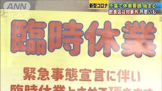千葉県で休業要請始まる 市川市は独自の補償も(20/04/14)