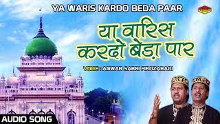 वारिस पाक के दीवानों के लिए छोटी और बेहतरीन क़व्वाली - Ya Waris Kardo Beda Paar (Anwar Sabri Qawwal)
