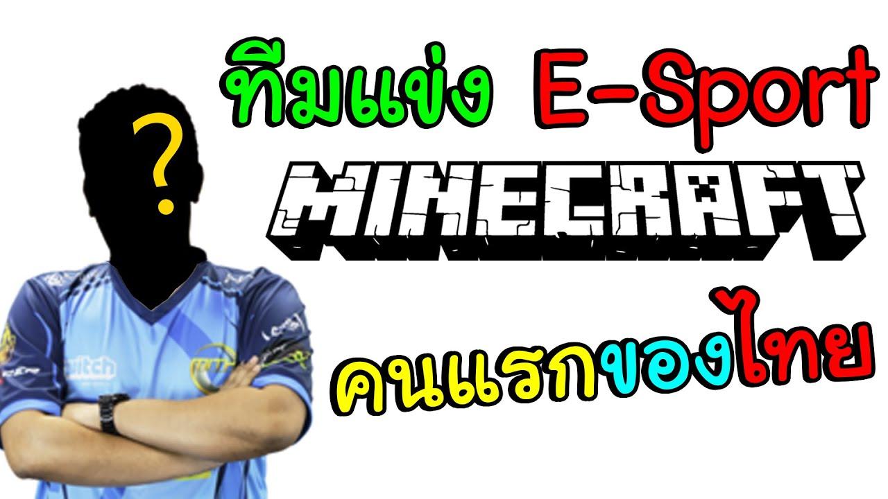 ทีมแข่ง E-Sport  ที่ต่างชาติยังตะลึงกับสิ่งนี้ - Minecraft EP:256