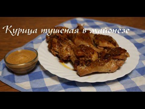 Как приготовить курицу в майонезе на сковороде