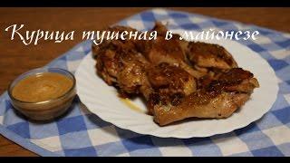 Тушеная курица в майонезе. Очень вкусное и нежное мясное блюдо!!!