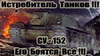 СУ-152 Его Боятся Все!!! 11kills World of Tanks