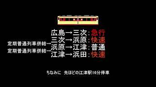 【迷列車で行こう18】三江線 最初で最後の栄光