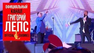 Григорий Лепс и EMIN Как тревожен этот путь Live