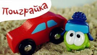 Ам Нямчики кинетический песок и МАШИНКА - волшебные слова - играем в игрушки - Поиграйка с Катей