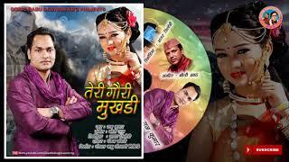 Teri Gori Mukhdi | Latest Kumauni Song 2k18 | Singer Raj Kumar | Music Moti Shah