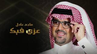 ماجد عادل عزي فيك (حصرياً) | 2017