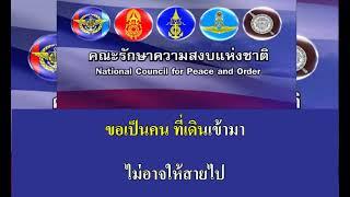 คืนความสุขให้ประเทศไทย คาราโอเกะ