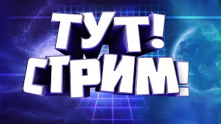 Играю с вами в онлайн игры Standoff 2,brawl stars,world of tanks,minecraft