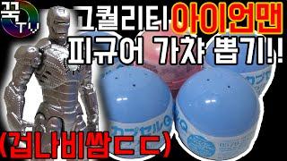 고퀄리티 아이언맨 피규어 뽑기! 레전드가격!! (퀄리티보소ㄷㄷ) iron man figure clew [ 꾹TV ]