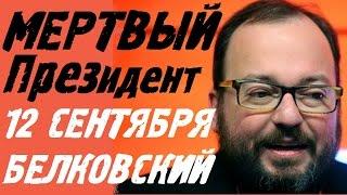 Станислав Белковский Новое интервью на Эхо Москвы! Белковский сентябрь 2016