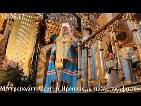 видео: Митрополит Сергий Проповедь после акафиста 10 08 2017года