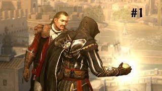 Прохождение Assassin's Creed Братство Крови Remastered — Часть 1: Монтериджони