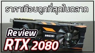 Inno3D RTX 2080 X2 OC รุ่นถูก เล่นเกม, PUBG, FarCry5 ปรับสุดจะลื่นมั้ย ต้องดู