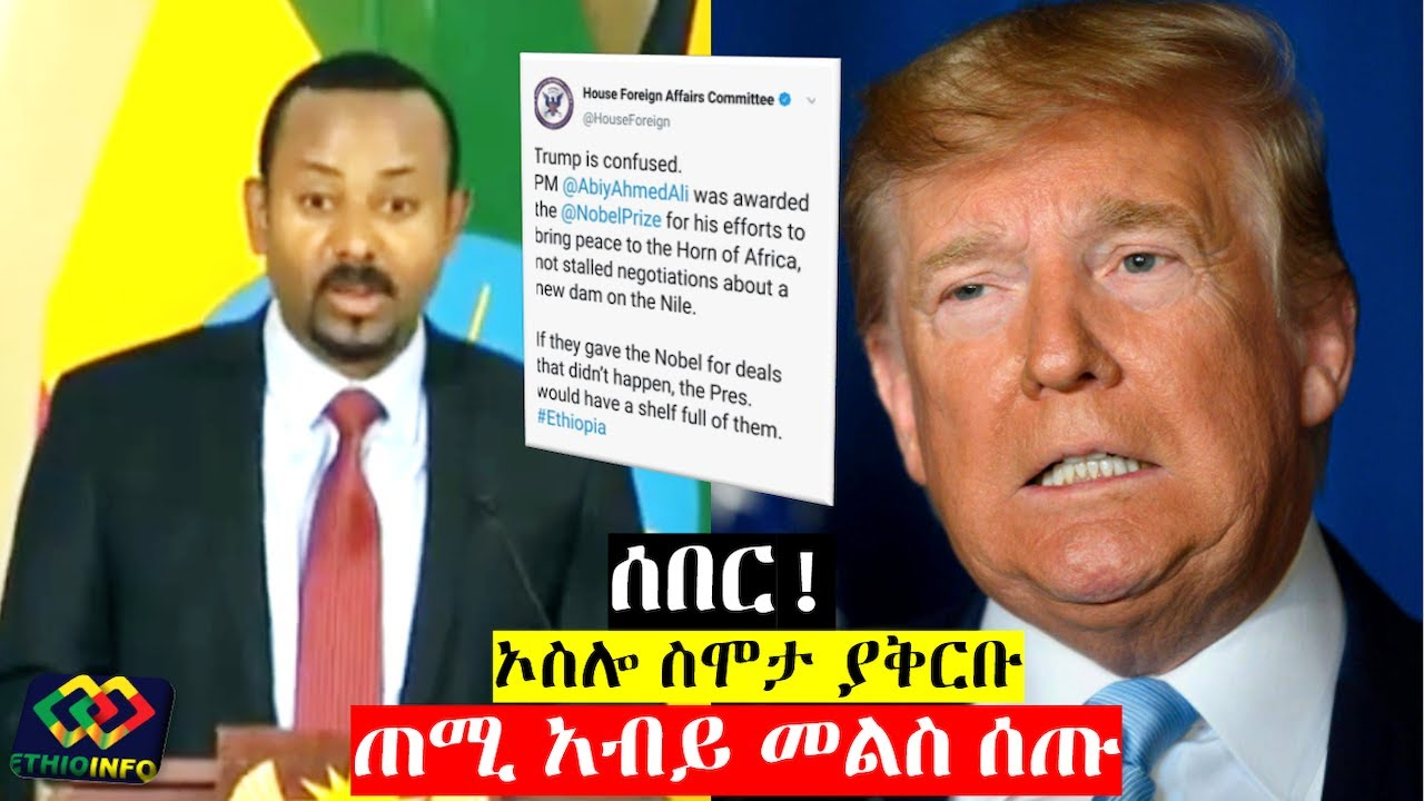 PM Abiy Ahmed Responds to Trump Nobel prize claim.