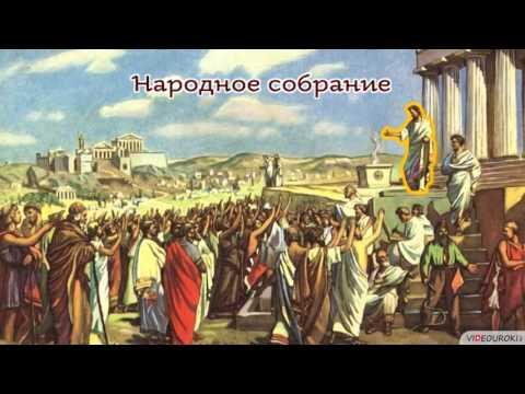 народное собрание в афинах совместимость