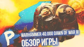 "ОБЗОР ИГРЫ - ""Warhammer 40.000 Dawn OF War III"""