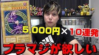 【遊戯王】1個5,000円「女神のオリパ」10発勝負でブラマジぶち抜く!!!!!