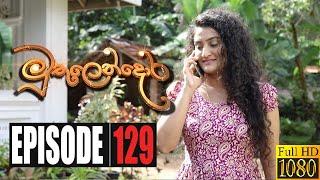 Muthulendora | Episode 129 22nd October 2020 Thumbnail