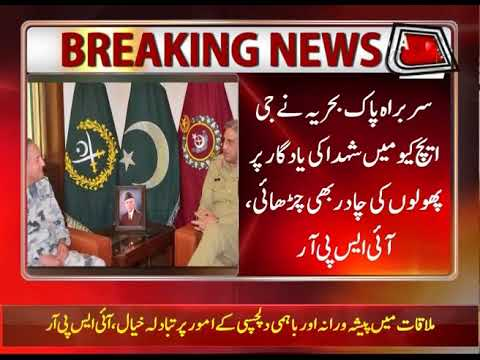 Newly Appointed Naval Chief Meets Army Chief At GHQ