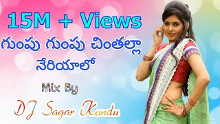 Gumpu Gumpu Chinthalla Neriyalo Dj Mix By Dj Sagar Kondu | 2018 New Year Special | Telugu Folk DJ
