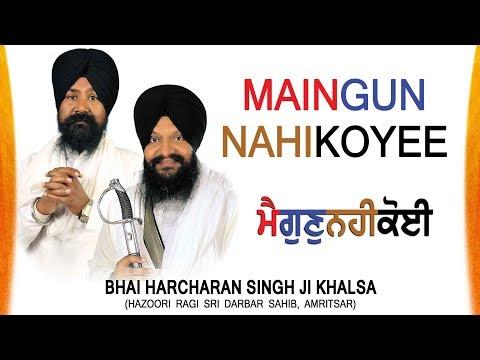 MAIN GUN NAHI KOYEE | BHAI HARCHARAN SINGH KHALSA (HAZOORI RAGI SRI DARBAR SAHIB AMRITSAR)