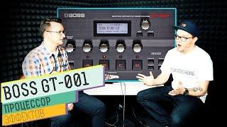 BOSS GT-001 - гитарный процессор. Гитарный видеоблог #2