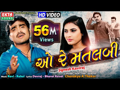 O Re Matlabi  Jignesh Kaviraj  Hd Video  New Bewafa Song  Ekta Sound