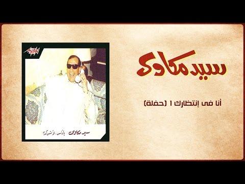 Ana Fe Entezarak 1 Live - Sayed Mekawy أنا في إنتظارك 1 تسجيل حفلة - سيد مكاوي