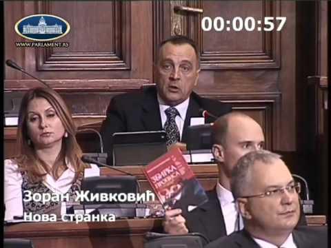 09.12.2015. - Živković: Sram te bilo Dačiću! Kako smeš da pomeneš ime Zorana Đinđića?!