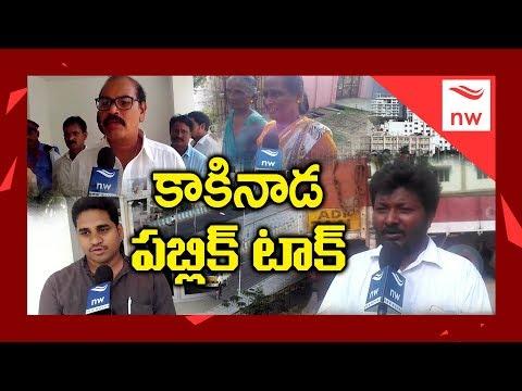 Public Response On Kakinada Municipal Corporation Elections    AP Politics    New Waves