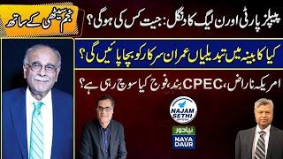 Hybrid Regime has failed | Establishment's GeoEconomics non-starter | Najam Sethi Official
