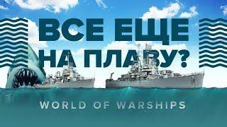 Обзор обновления игры World of Warships