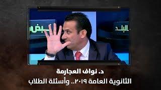 د. نواف العجارمة - الثانوية العامة ٢٠١٩.. وأسئلة الطلاب
