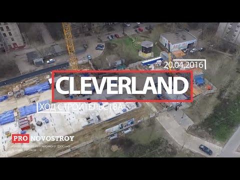 Преимущества и недостатки ЖК Cleverland (КлеверЛэнд