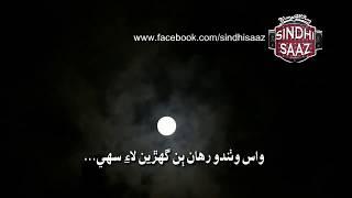 Toon Puchen tho preen maan halyo chho wayas - Allah dino Khaskheli - sindhi saaz
