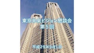 東京未来ビジョン懇談会(第5回)